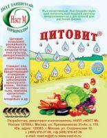 "Регулятор роста растений ""Цитовит"""