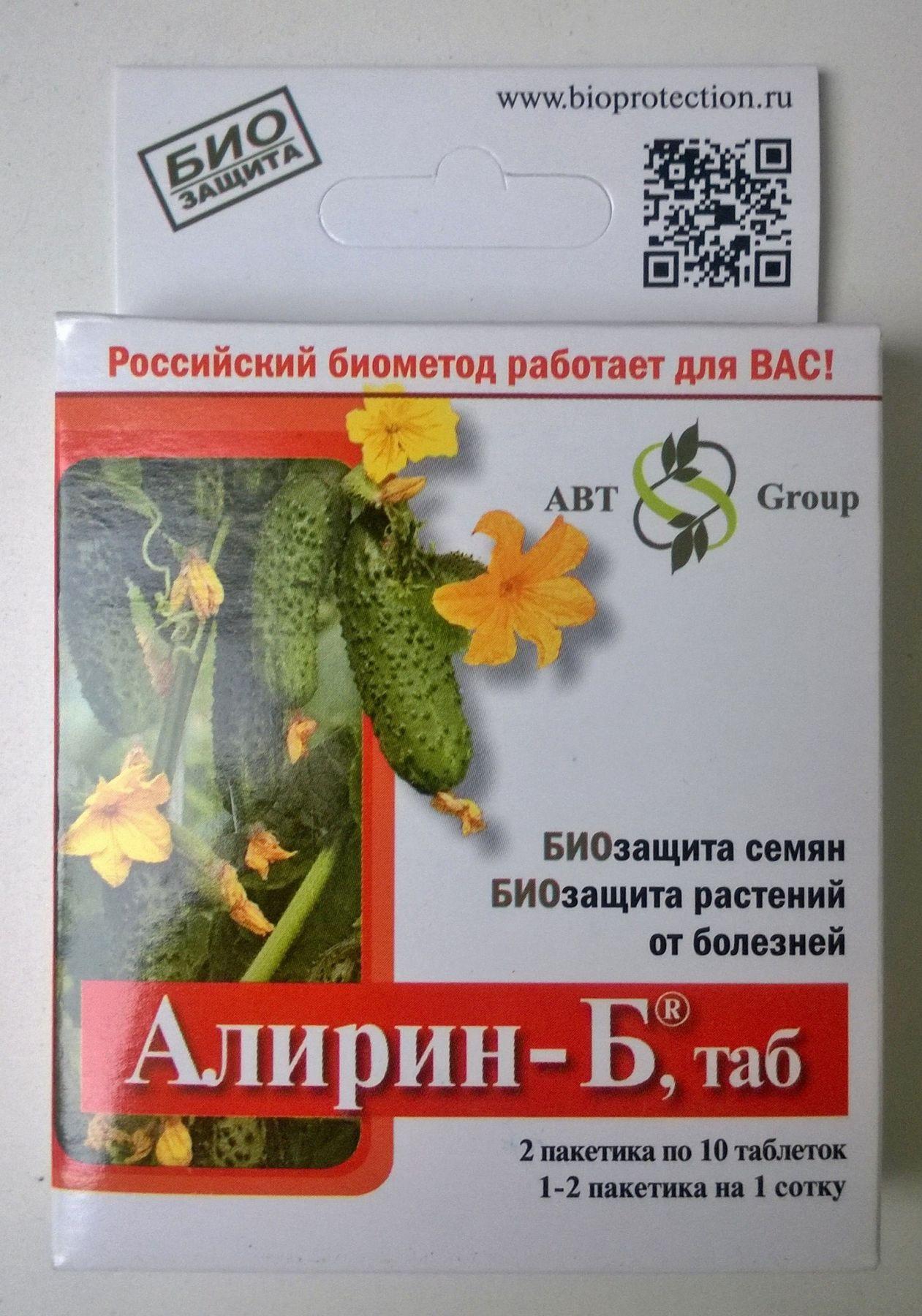 """Биофунгицид """"Алирин-Б"""""""