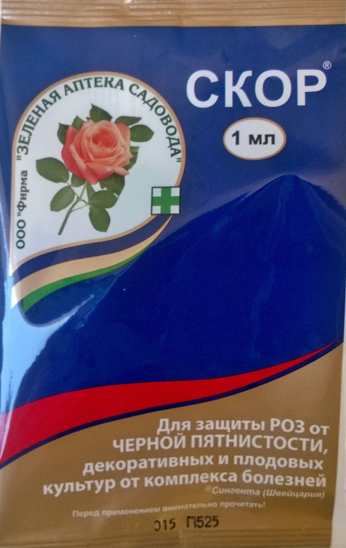Скор,  2мл  (средство от болезней растений)